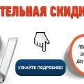 dop-skidka-2-proc
