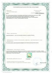 Санитарно-эпидемиологическое заключение REHAU